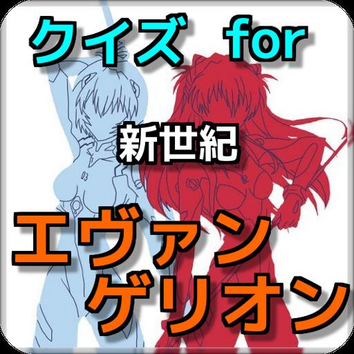 クイズ for エヴァンゲリオン 無料クイズゲームアプリ 娛樂 App LOGO-APP試玩