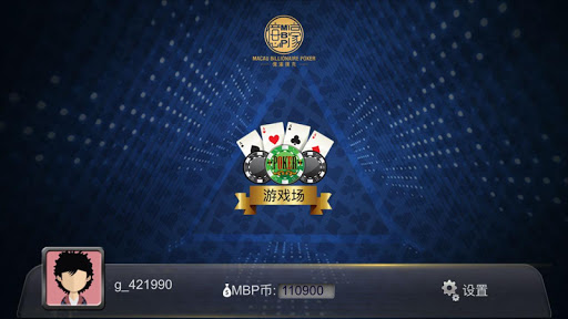 MBP亿濠扑克