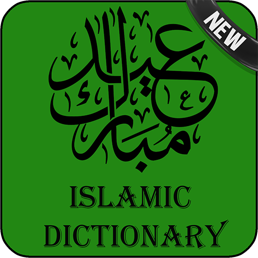 Islamic Dictionary Android APK Download Free By Eshrakat
