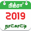 Tamil Calendar 2019 - Daily Rasipalan & Panchangam download
