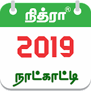 Tamil Calendar 2019 Tamil Calendar 2020 Panchangam