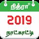 Tamil Calendar 2019 - Daily Rasipalan & Panchangam apk