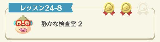 レッスン24-8