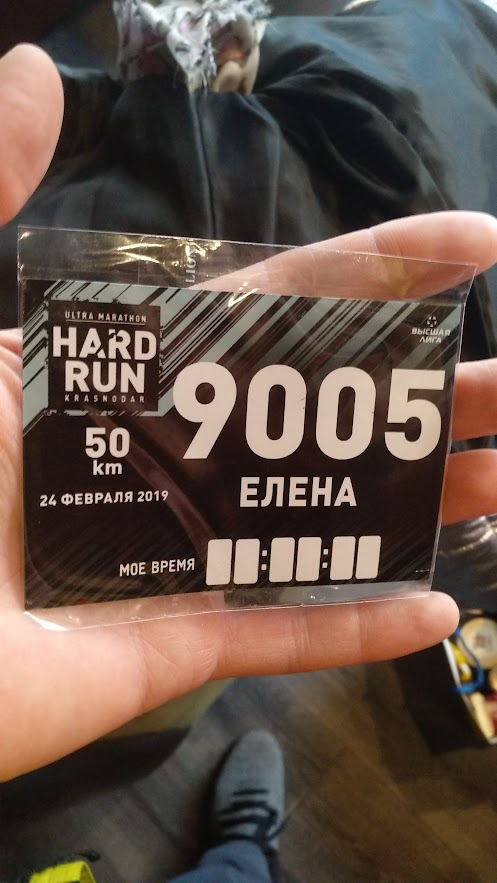 Магнит Hard Run Krasnodar