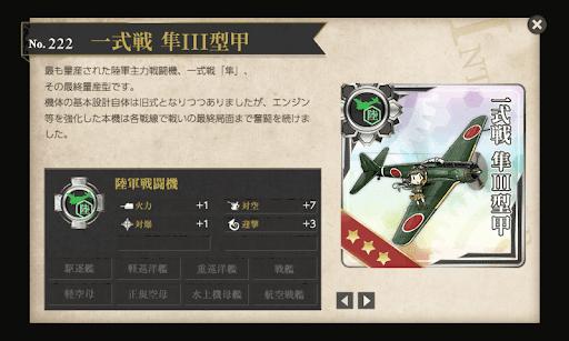 一式戦 隼III型甲