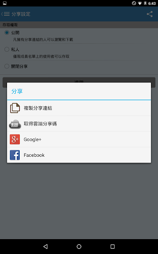 ASUS WebStorage(Enterprise)|玩生產應用App免費|玩APPs