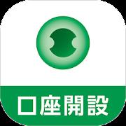 親和銀行 口座開設アプリ