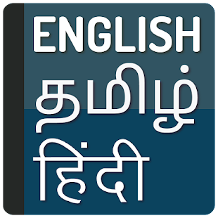 dictionary tamil to english pdf