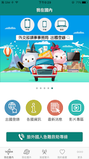 旅外救助指南TravelEmergencyGuidance- screenshot thumbnail