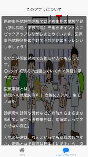 無料医疗Appの医療事務試験 問題集 理論編(学科問題・実技問題)就職に有利 記事Game