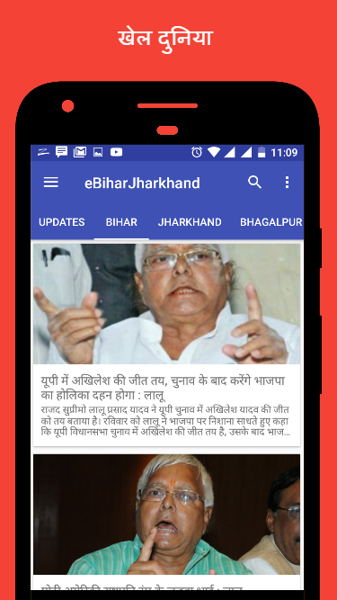 eBiharJharkhand- screenshot