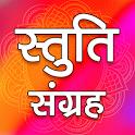 Stuti sangrah, Hindi Prayers icon
