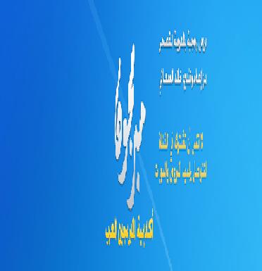 أكاديمة المبرمجين العرب
