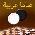 لعبة الضاما icon