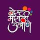 Marathi Ukhane मराठी उखाणे Download for PC Windows 10/8/7