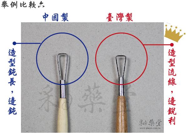 8件拉坯工具組-比較-06-修坯刀