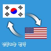 말해봐 번역기 영어 - 인공지능(AI) 번역
