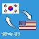 말해봐 번역기 영어 - 인공지능(AI) 번역 apk