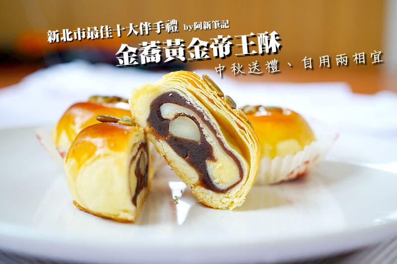 中秋禮盒推薦,金蕎黃金帝王酥