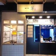 一芳 台灣水果茶(竹北三民店)