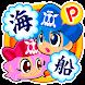 ドリルいらず!国語海賊〜2年生の漢字編〜 - Androidアプリ