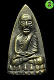 ลป.ทวด อ.แดง เตารีดใหญ่ หล่อโบราณ รุ่น เรียกทรัพย์นำรวย เนื้อทองผสม ปี 2552 สวยพร้อมกล่องเดิม องค์ที่ 1