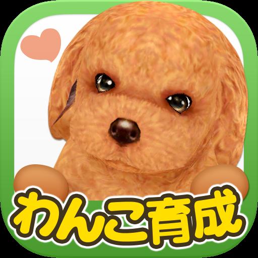 てのひらワンコ ★スマホでわんこ育成★ (game)