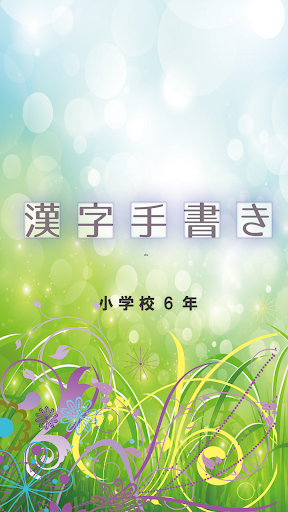 手書き6年生の漢字クイズ