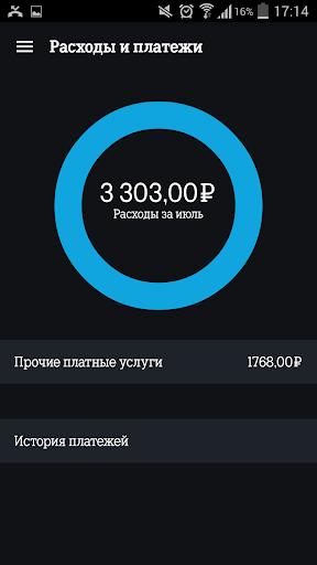 Мой Tele2 for PC