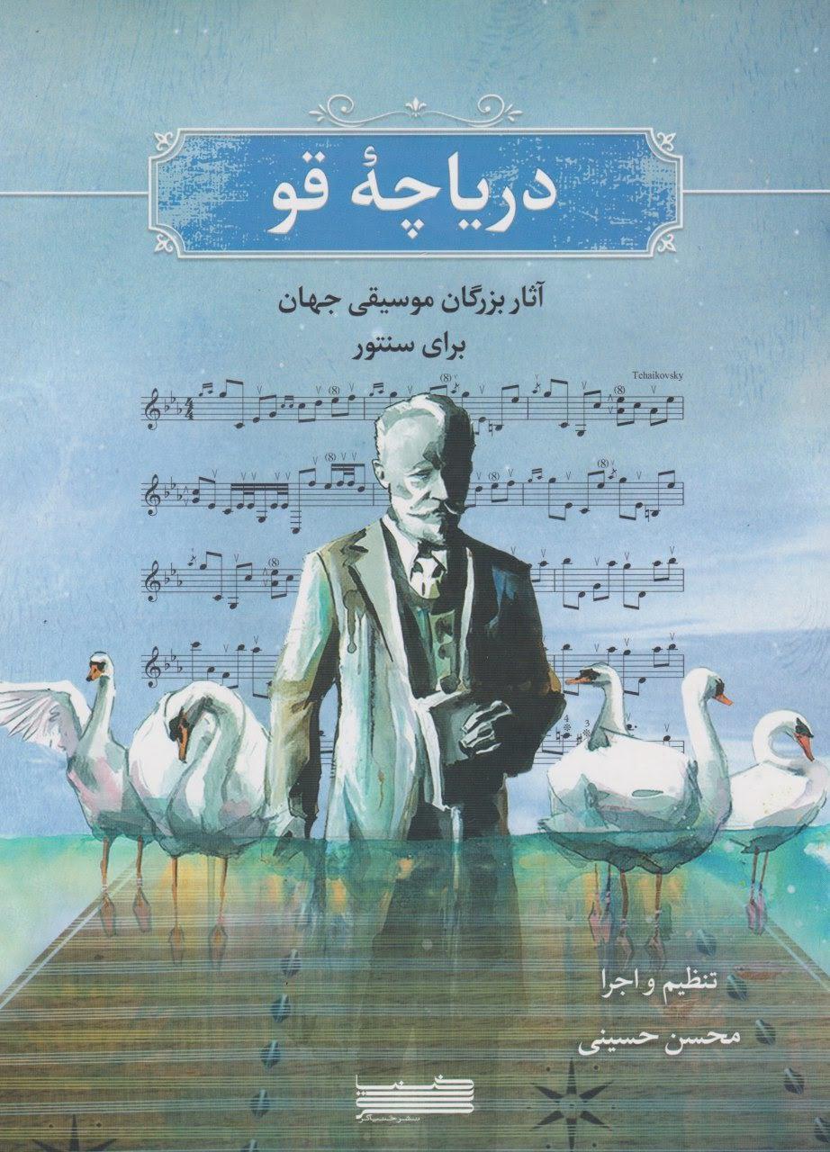کتاب دریاچهی قو برای سنتور محسن حسینی انتشارات خنیاگر