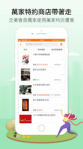 PayEasy企業福利網 screenshot 5
