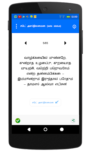 Tamil Status & Tamil Quotes 1.3 screenshots 7
