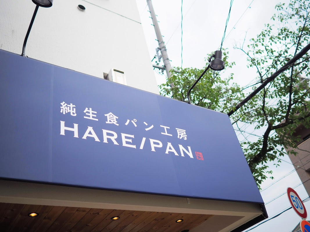ハレパン藤が丘店の看板