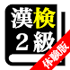 【体験版】 漢字検定2級 「30日合格プログラム」 漢検2級