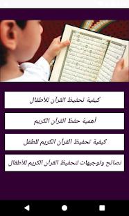 كيفية تحفيظ القرآن للأطفال - náhled