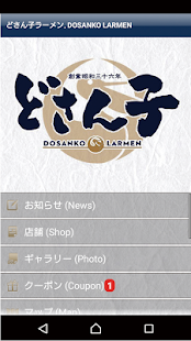 どさん子ラーメン.DOSANKO LARMEN- screenshot thumbnail