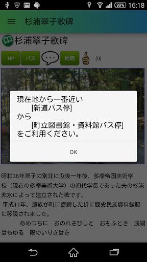 Karuizawa bus app.came bus 1.41 Windows u7528 5