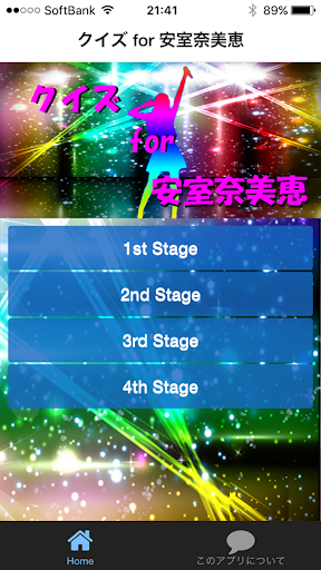 クイズ for 安室奈美恵