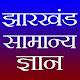 Jharkhand GK (झारखंड सामान्य ज्ञान) Download for PC Windows 10/8/7