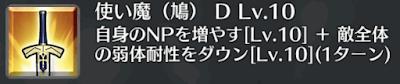 使い魔(鳩)[D]