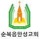 순복음한성교회 Download on Windows