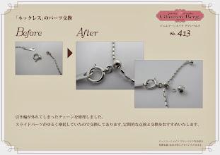 Photo: 「ネックレス」のパーツ交換。 ジュエリーリメイク グランベルク作品紹介