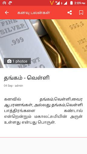Kanavu Palangal 4.9 screenshots 2