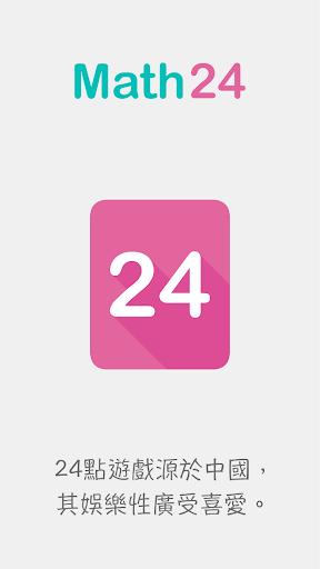 闖關24點 Math24 - 將中華遊戲 文化 推向世界