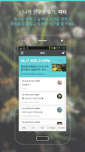 친구만들기 - 채팅, 모임, 이성친구, 파티- screenshot thumbnail
