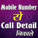 Mobile Number Se Call Detail icon