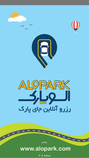 AloPark - Search and reserve parking - screenshot