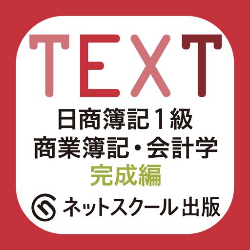 日商簿記1級 商業簿記・会計学 完成編