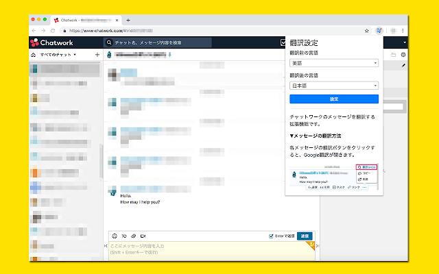 Chatwork Translate