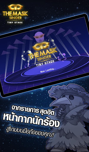 The Mask Singer - Tiny Stage 1.20.0 screenshots 12